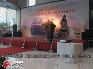 广汽丰田Toyota雅力士Yaris新车上市