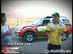 精彩中国精彩帕拉丁 梦回之旅-达坂城