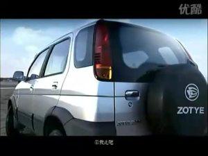 创新科技体验 国产车的经典 众泰2008