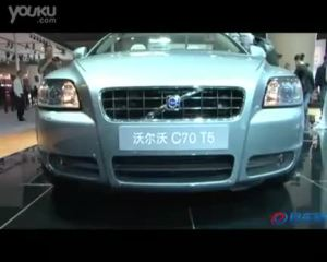 2009广州车展沃尔沃C70T5惊爆现场