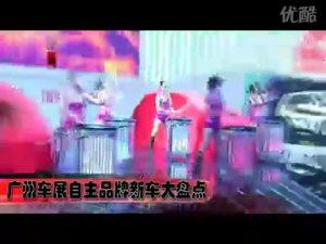 广州车展自主品牌新车大盘点_车势力