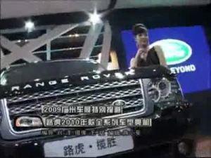 09广州车展:路虎2010款全系列车型亮相-易车