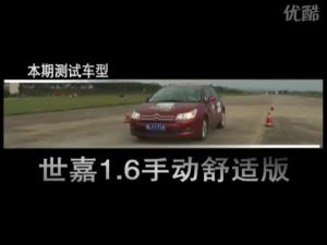 易车测试 东风雪铁龙世嘉动力评测_上