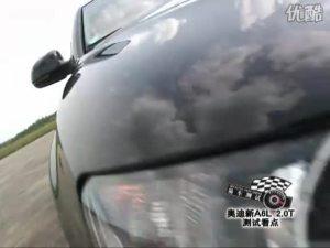 易车测试 奥迪新A6L购买指南_上