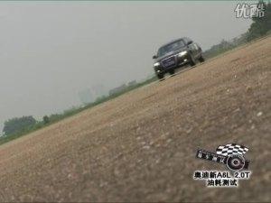 易车测试 奥迪新A6L油耗噪音_上
