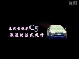 《易车体验》试驾东风雪铁龙C5