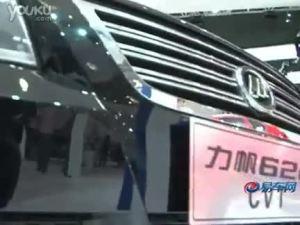 2010北京车展 自力更生 力帆 620