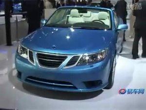 2010北京车展贴地飞行的萨博93