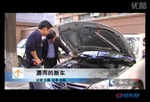 """新车漏雨责任在谁 厂商""""怨天尤人"""""""