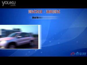 主流城市SUV测试系列-上海大众途观
