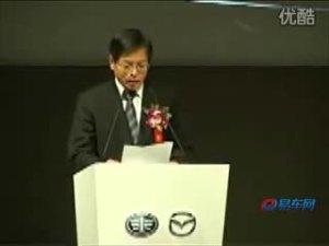 一汽轿车马自达8下线盛典-山田宪昭讲话