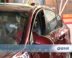 上海通用雪佛兰科鲁兹侧面碰撞测试-【科鲁兹三厢汽车视频|科鲁兹三高清图片