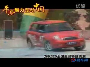 平添魅力 型动中国 力帆320特技表演