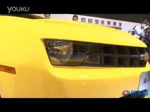 2011上海车展 雪佛兰大黄蜂科迈罗亮相
