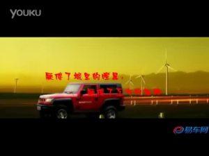 中国版牧马人 北京汽车B40广告