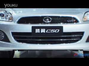 2011广州车展 优雅的绅士长城腾翼C50