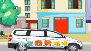 在一起的幸福 五菱宏光S卡通广告
