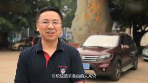 美丽中国任我行 景逸X5试驾会宣传片