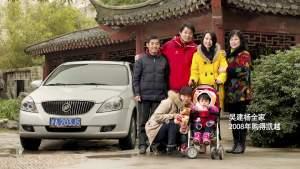 别克凯越春节寄语 平安就是全家福