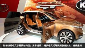 起亚Cross GT概念车 全新多功能跨界车