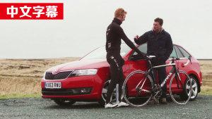 海外试驾 斯柯达昕动险胜自行车