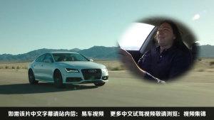 2014款奥迪S7 魅力与超性能结合
