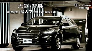 2014北京车展 纳智捷新大7 SUV