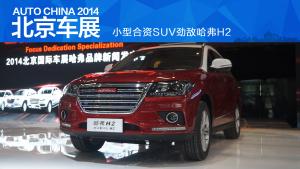 2014北京车展 探馆哈弗H2全曝光