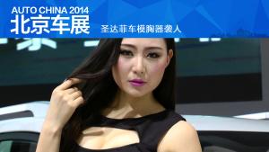 2014北京车展 圣达菲车模胸器袭人