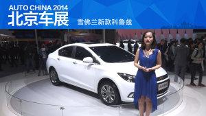 2014北京车展 雪佛兰新款科鲁兹
