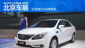 2014北京车展 比亚迪G5动感登场