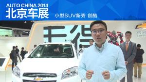 2014北京车展 小型SUV新秀 创酷
