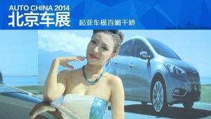 2014北京车展 起亚车模百媚千娇