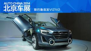 2014北京车展 斯巴鲁VIZIV2首发