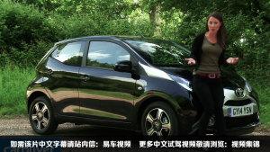 新丰田Aygo 专为欧洲市场打造城市小车