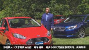 3万美元的选择 8款运动紧凑型车评测