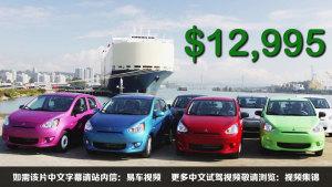 单身贵族首选 2万美元内四款经济小车