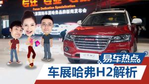 大嘴说车 北京车展小型SUV哈弗H2