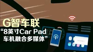 2014款比亚迪G5 搭载8英寸Car Pad