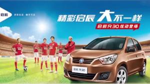 2015年度汽车盛典 最佳案例启辰恒大