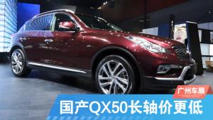 2014广州车展 国产QX50长轴价更低