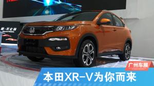 2014广州车展 东风本田XR-V为你而来