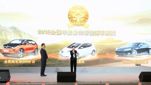 2015年度汽车盛典 全国最佳新能源车