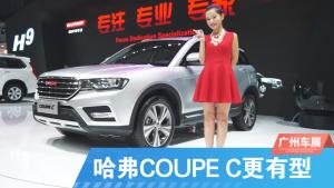 2014广州车展 哈弗COUPE C更有型
