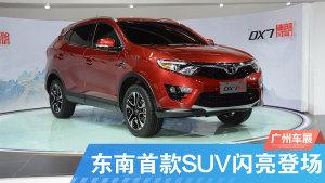 2014广州车展 东南首款SUV闪亮登场
