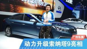 2014广州车展 动力升级索纳塔9亮相