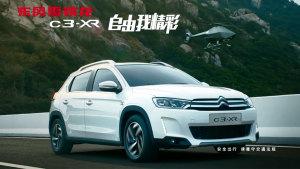 东风雪铁龙C3-XR上市 10.88万元起售