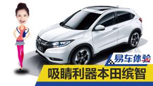 易车体验 试驾吸睛利器本田小型SUV缤智