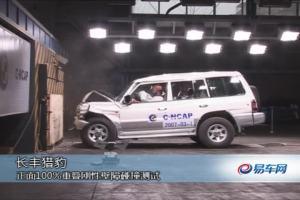 长丰猎豹汽车CS6 正面碰撞测试
