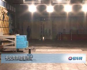 长安奔奔-CNCAP汽车碰撞测试视频